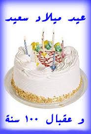 noussa_94 happy birthday 029378.jpg&t=1&h=196&w=132&usg=__r2j2J9S7bhelxE0dvYykc-j1uB8=