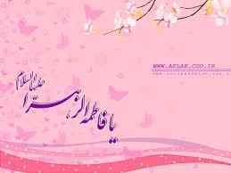 یک هدیه بسیار عالی از حضرت فاطمه زهرا سلام الله علیها برای شما