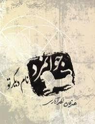 آیین جوانمردان - به روز رسانی :  1:55 ع 94/8/29 عنوان آخرین نوشته : هفته ی بسیج گرامی باد ...