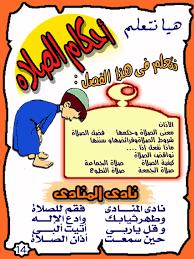 فئة الاسلام 14