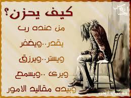 الحــــــــــــــزن