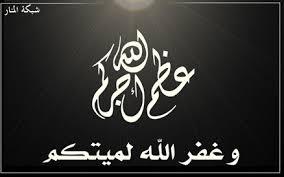 عظم الله اجركم واحسن عزائكم وغفر لميتكم 3_a