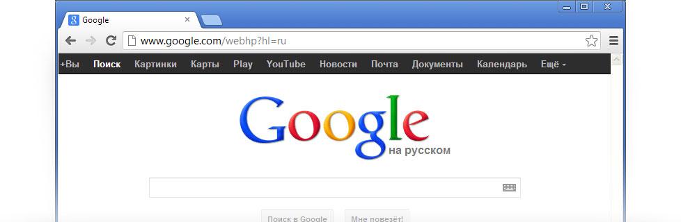 гугл.ру хром