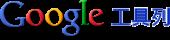Google 工具列