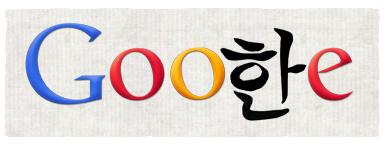 Google Doodle Hangul Proclamation Day 2010