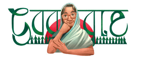 Sufia Kamal's 108th Birthday