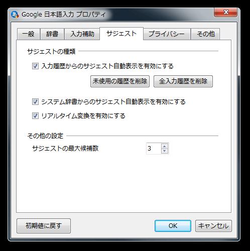 日本 入力 google 語