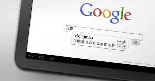 Google ইনপুট সরঞ্জাম