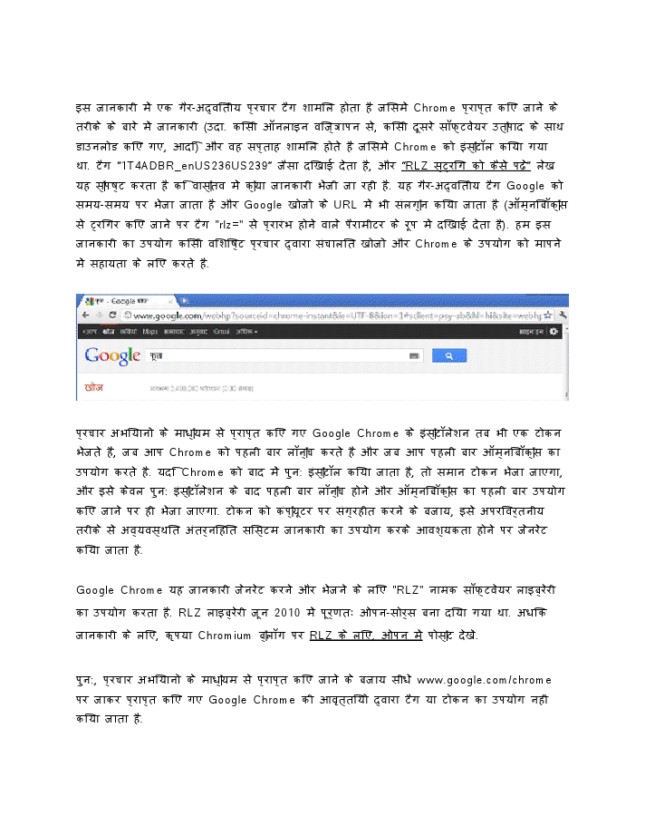 intl no chrome browser privacy whitepaper.