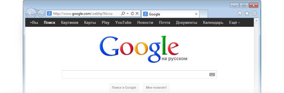 Как сделать так что бы гугл был домашней страницей