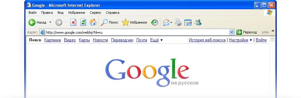 Сделайте Google основной поисковой системой – Google