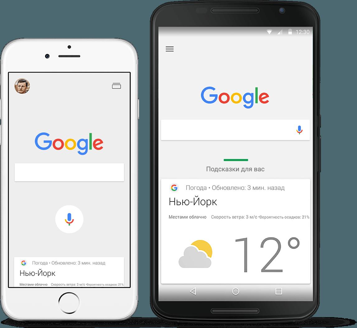 гугл поиск по картинкам с айфона сделать