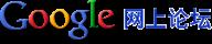 访问 Google 网上论坛