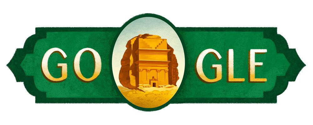 Hari Nasional Arab Saudi 2016