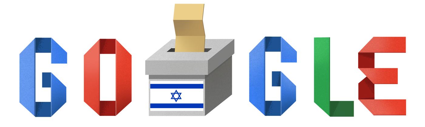 Élections en Israël (septembre2019)