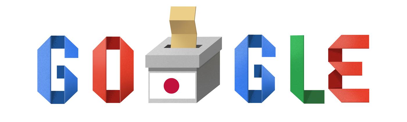 https://www.google.com/logos/doodles/2019/japan-elections-2019-5782061588152320-2x.jpg