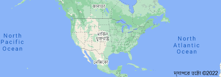 Location of মার্কিন যুক্তরাষ্ট্র