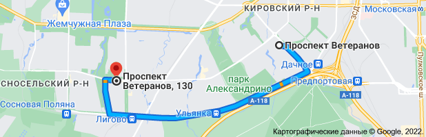 Карта маршрута: Метро Проспект Ветеранов, Санкт-Петербург, 198217– пр-т. Ветеранов, 130, Санкт-Петербург, 198205
