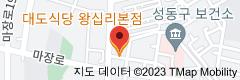 대도식당 왕십리본점 지도
