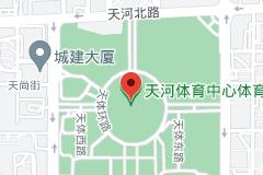 天河体育中心体育場の地図