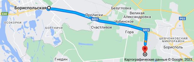 Карта маршрута: Бориспольская, Киев, 02000– Аэропорт Киев Борисполь (KBP), Бориспіль, Київська обл., 08307